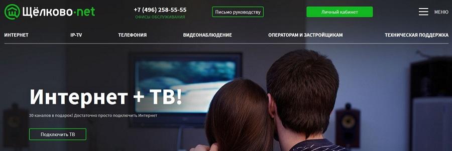Личный кабинет Щелково-нет
