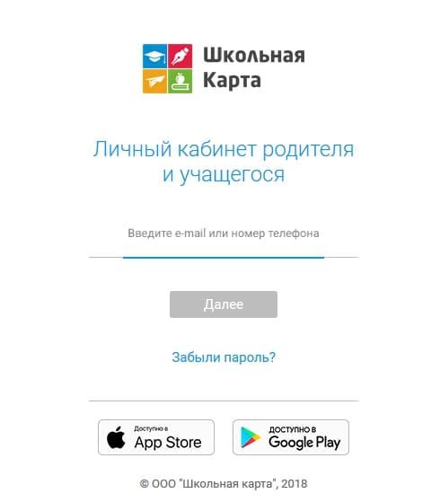 Личный кабинет Школьная карта Саратов