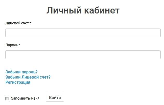 Личный кабинет Севастопольгаз