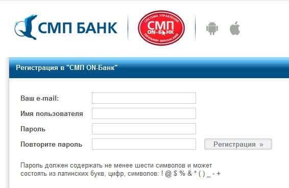 Личный кабинет СМП Банка