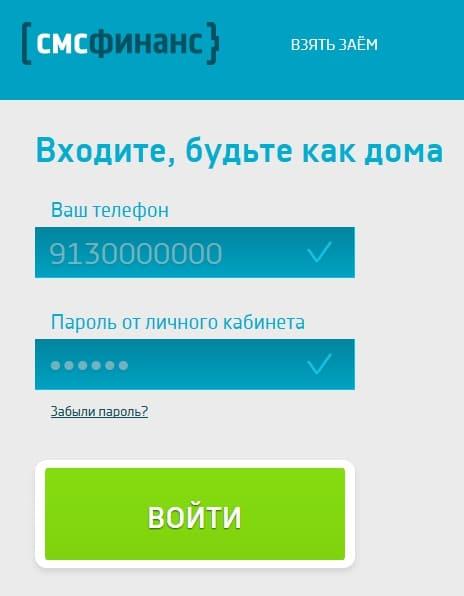СМС Финанс: вход в личный кабинет