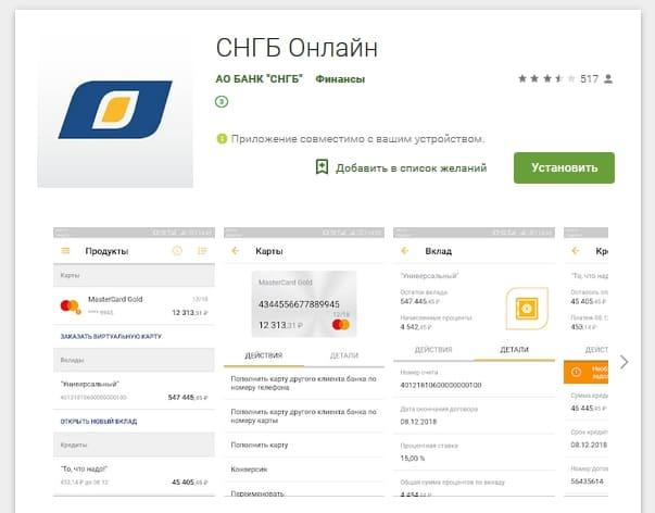 Сургутнефтегазбанк (СНГБ) - личный кабинет