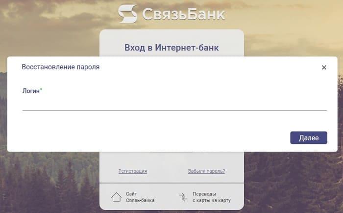 Личный кабинет Связь Банк