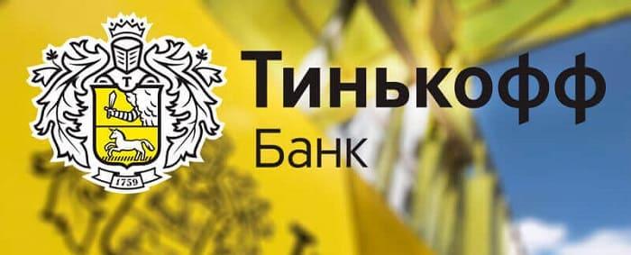Банк Тинькофф - вход в личный кабинет (интернет-банк)