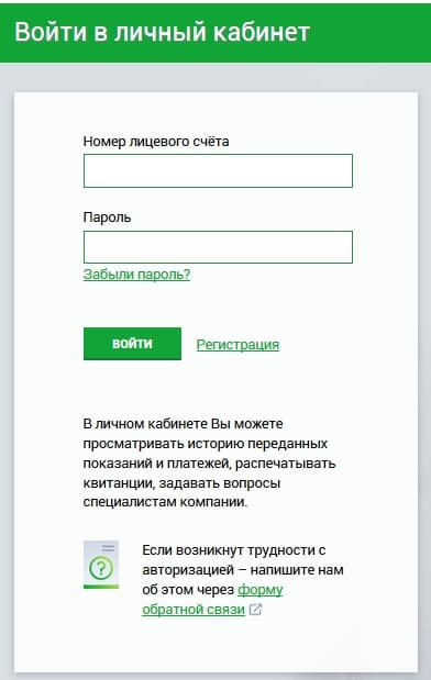 Личный кабинет ТНС Энерго Ростов-на-Дону