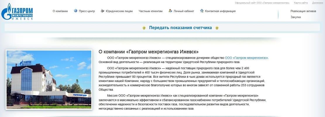 Личный кабинет Газпром Межрегионгаз Ижевск