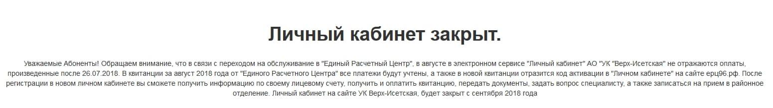 Личный кабинет УК Верх-Исетская