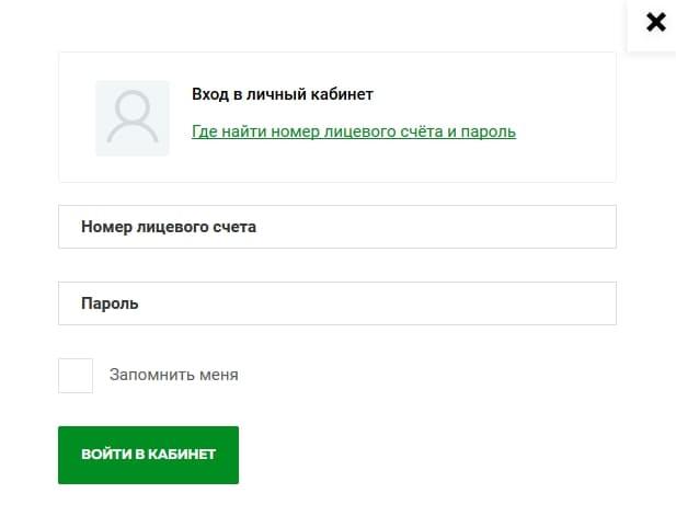 Личный кабинет ООО ГУК Жилфонда
