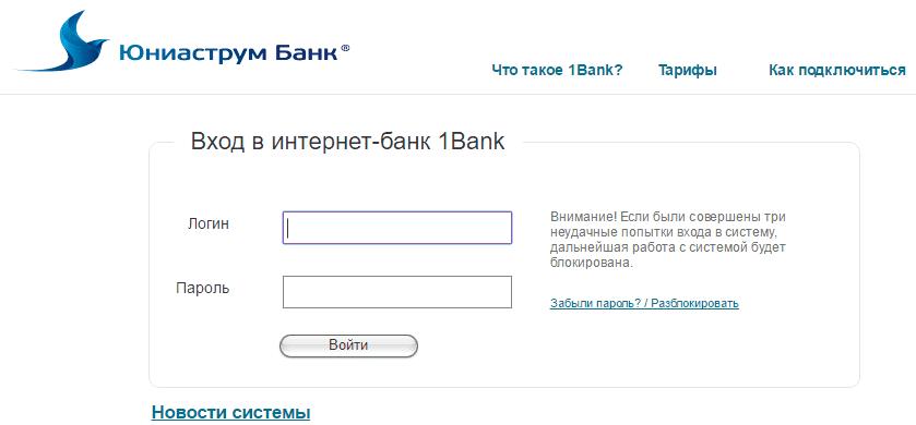 Личный кабинет Юниаструм банк