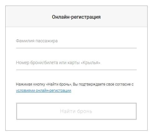 Личный кабинет Уральские авиалинии