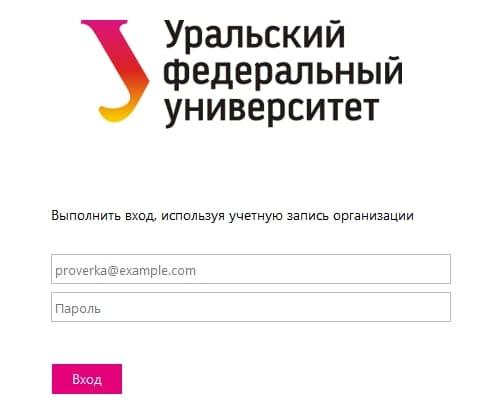 Личный кабинет УРФУ