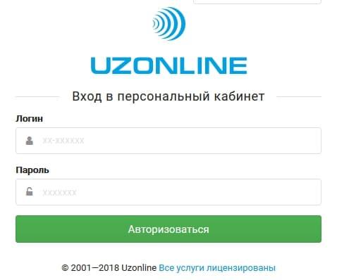 Личный кабинет Uzonline