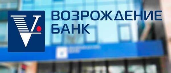 Личный кабинет Банка Возрождение