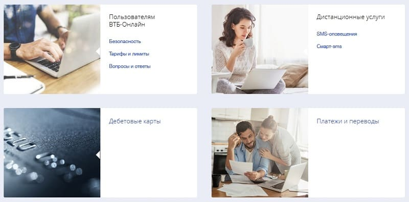 ВТБ 24 Онлайн: вход в личный кабинет