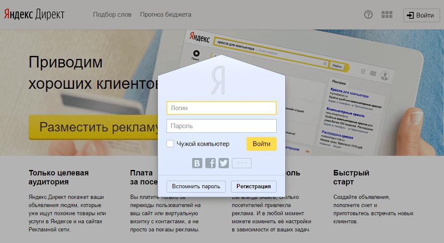 Личный кабинет Яндекс Директ