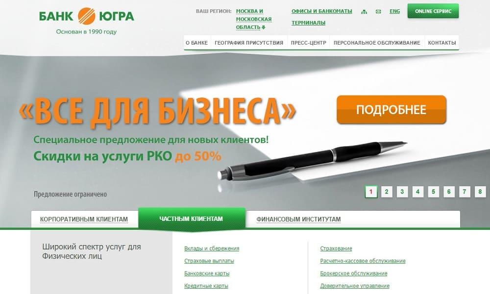 Личный кабинет Югра Банк