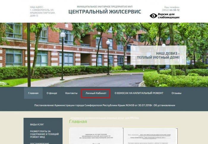 Личный кабинет Жилсервис Симферополь
