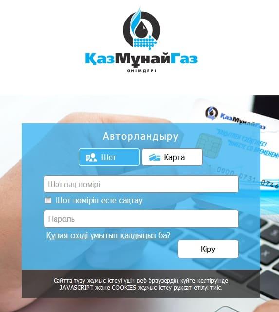 Казмунайгаз: вход в личный кабинет