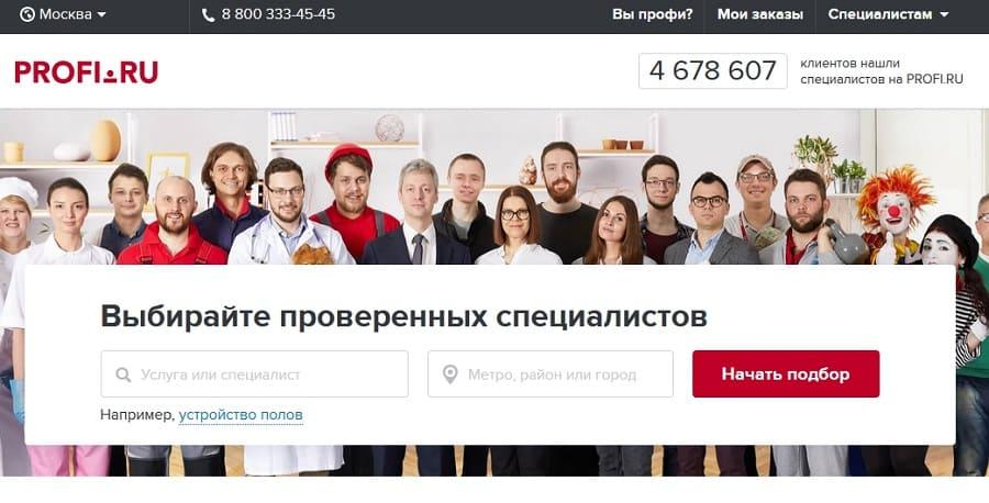 Личный кабинет Профи.ру