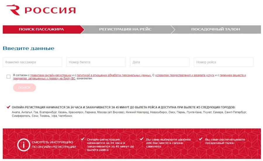 Авиакомпания «Россия»: вход в личный кабинет