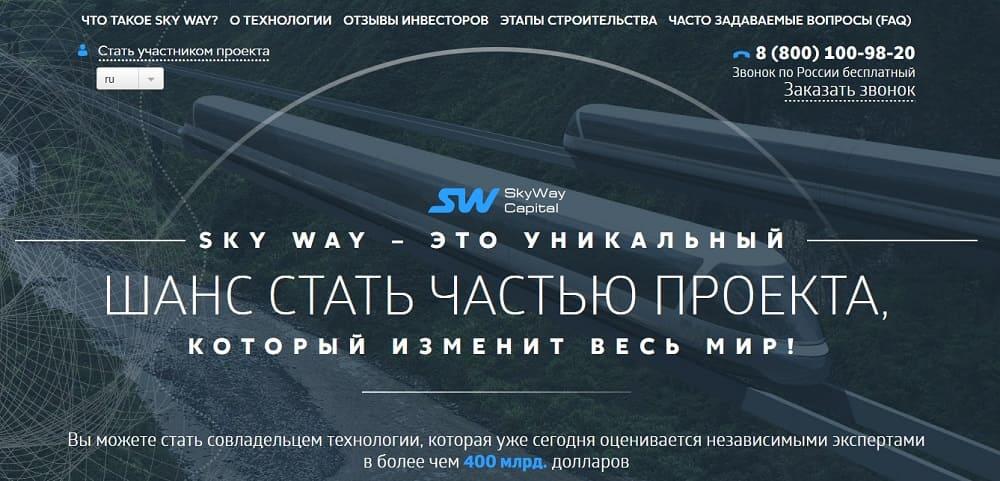 Личный кабинет Skyway