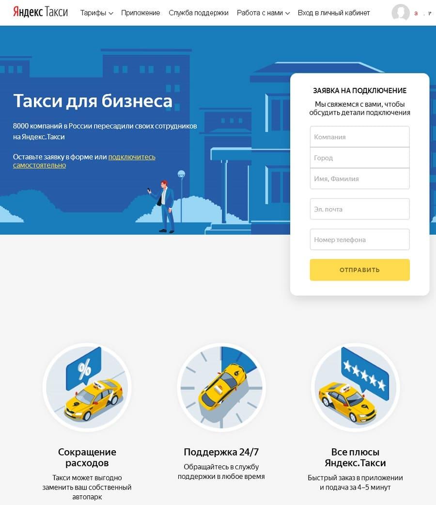 Личный кабинет Яндекс Такси