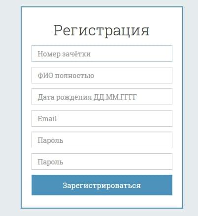 Личный кабинет АлтГТУ им. Ползунова