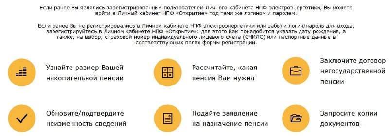 Личный кабинет НПФ Электроэнергетики