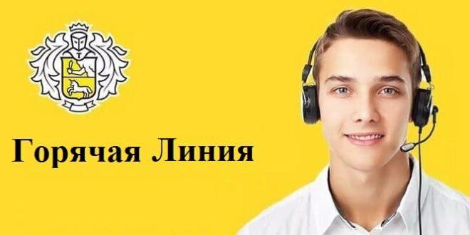 Тинькофф Банк телефон горячей линии: позвонить бесплатно