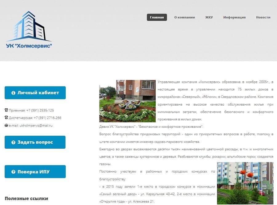 Личный кабинет УК Холмсервис (Красноярск)