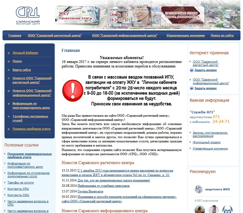 Личный кабинет Расчетного Центра Саранска (СРЦ)