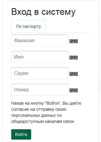 Личный кабинет ИРГУПС