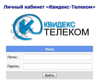 Личный кабинет Квидекс Телеком