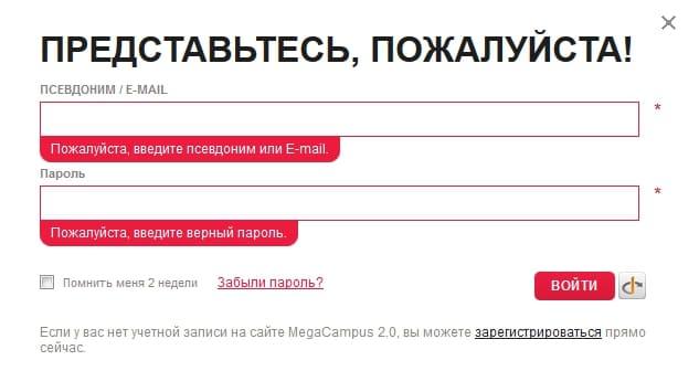 Мегакампус 2.0 - вход в личный кабинет студента
