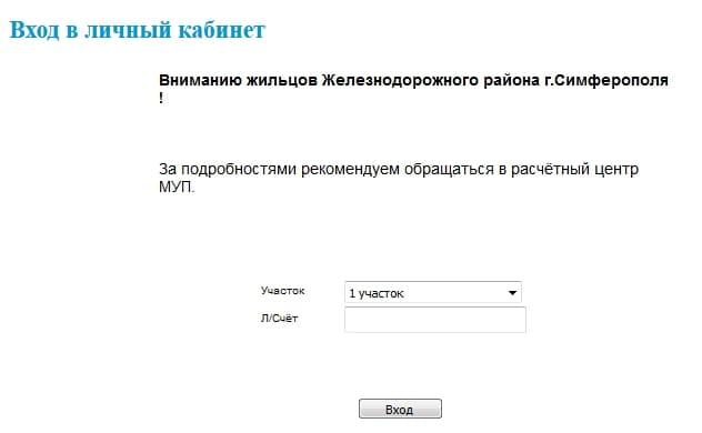 Личный кабинет МУП «Железнодорожный Жилсервис» (Симферополь)