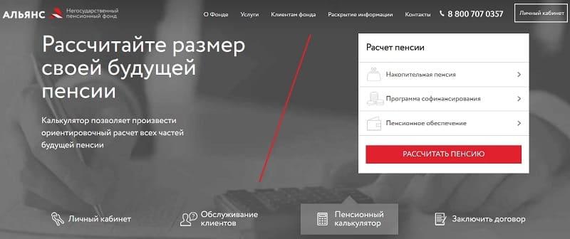 Личный кабинет НПФ Альянс (Ростелеком)