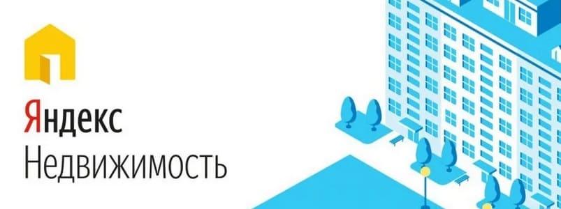 Личный кабинет Яндекс.Недвижимость