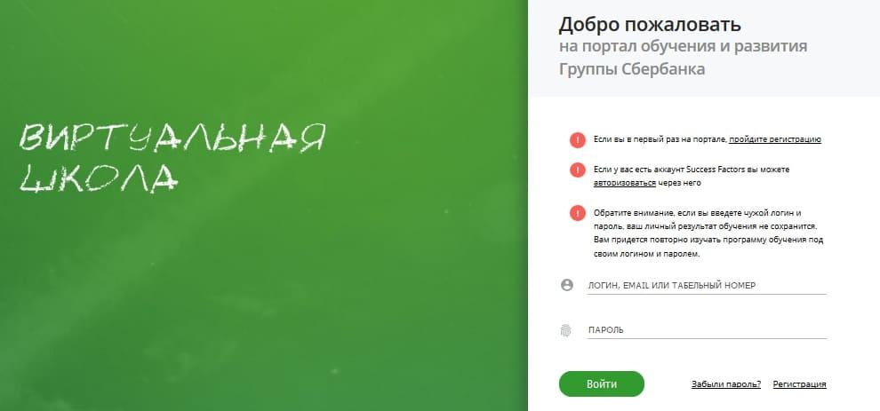 Виртуальная школа Сбербанка: личный кабинет