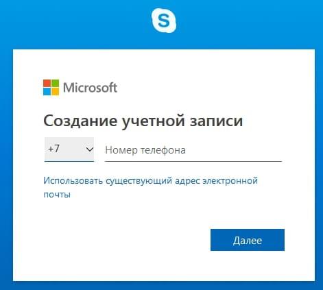 Личный кабинет Skype