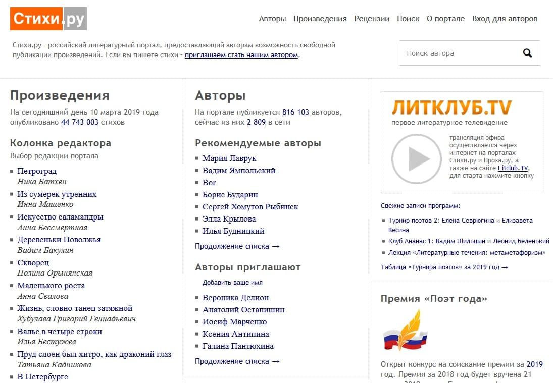 Личный кабинет автора на Стихи.Ру