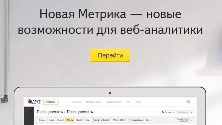 Яндекс.Метрика: вход в личный кабинет