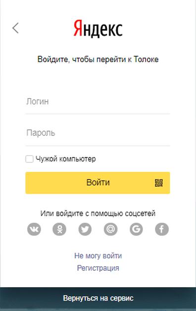 Личный кабинет Яндекс Толока