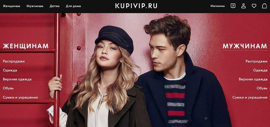 Личный кабинет KupiVIP
