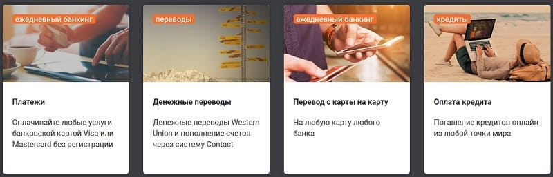 Банка Оранжевый: вход в личный кабинет