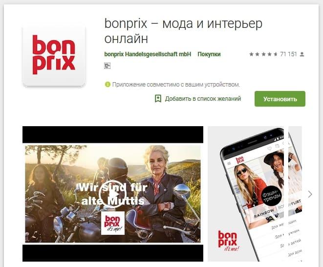 Личный кабинет интернет-магазина Bonprix