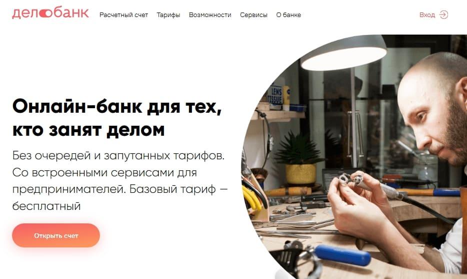 Дело Банк: вход в личный кабинет