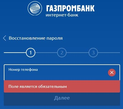 Газпромбанк: вход в личный кабинет