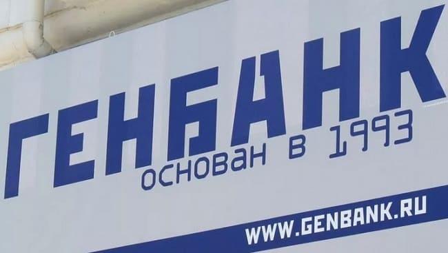 Генбанк: вход в личный кабинет