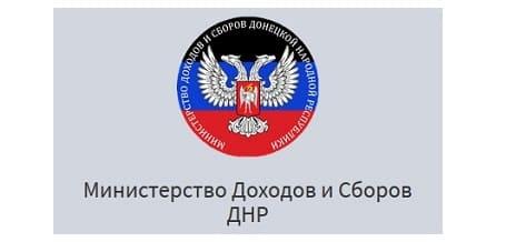 Личный кабинет плательщика налогов ДНР