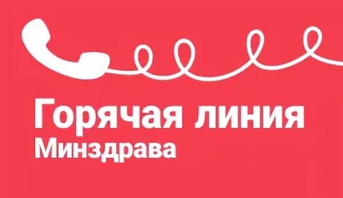 Минздрав россии горячая линия круглосуточно для жалоб телефон